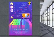 炫彩立体字企业大事记发展历程海报图片