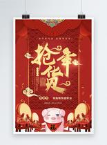 红色喜庆抢年货促销海报图片