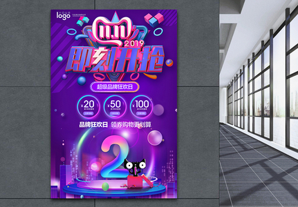 双11十一购物节倒计时海报图片
