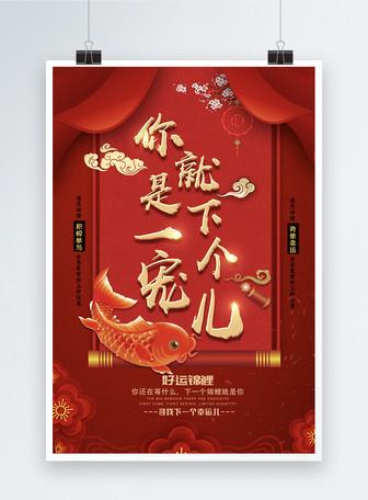 红色大气锦鲤招聘海报