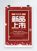 冬季新品上市红色促销海报图片