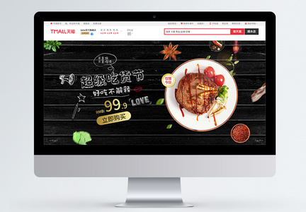 超级吃货节牛排促销淘宝banner图片