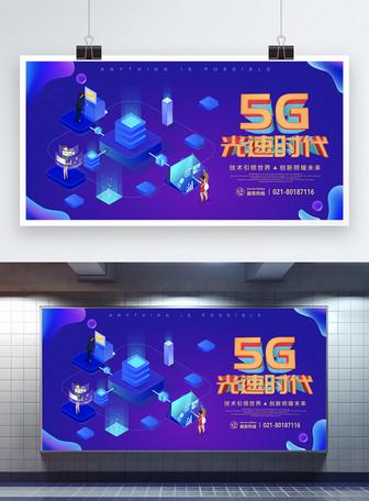炫彩2.5D立体插画风科技展板