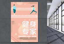 健身专家运动海报图片