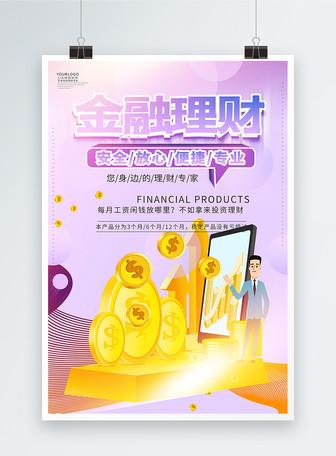 紫色25d金融理财宣传海报