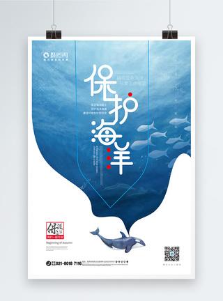 关爱老人公益_简约大气剪纸风保护海洋公益海报模板素材-正版图片401065623-摄图网