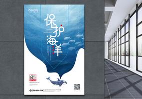 蓝色清新保护海洋公益海报设计图片
