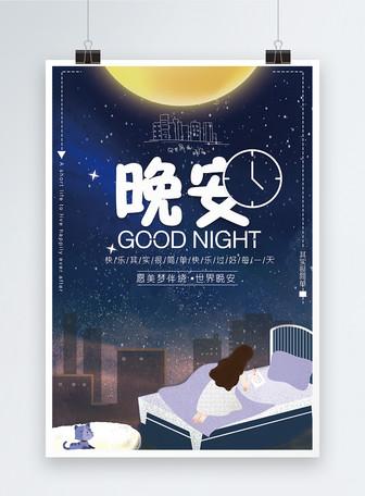插画晚安海报