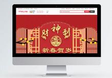 红色新春贺岁商品促销淘宝首页图片