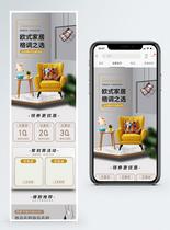 灰色欧式简约家居促销淘宝手机端模板图片