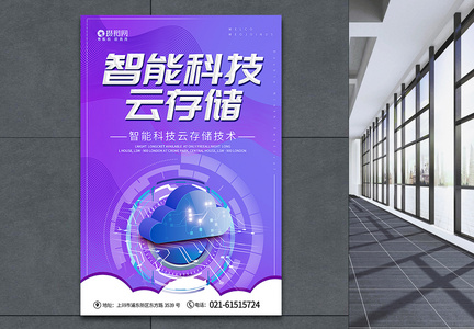 紫色智能科技云存储宣传海报图片