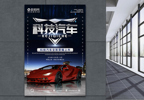 科技汽车宣传海报图片