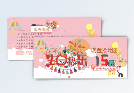 生日蛋糕优惠券图片