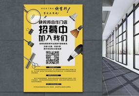 黄色简约招募招聘海报图片