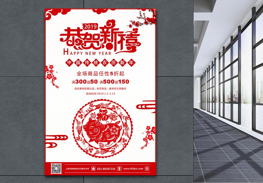 2019恭贺新禧海报设计图片