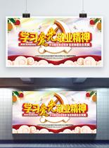 C4D立体字唯美中国风爱党敬业党政展板图片