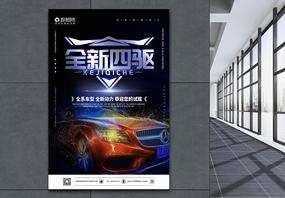 全新四驱新车上市宣传海报图片