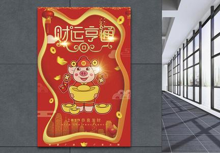 财运亨通猪发财新年海报图片