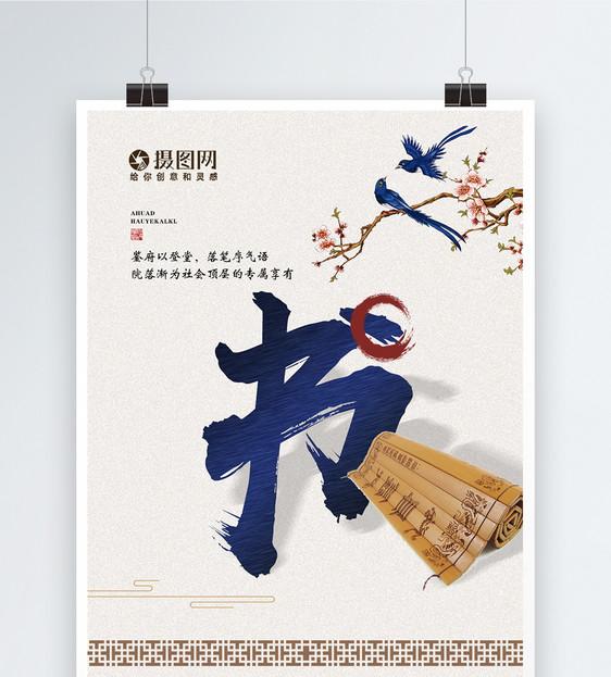 中式学区房海报