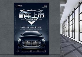 黑色炫酷汽车上市宣传海报图片