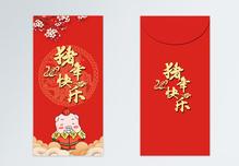 2019猪年快乐新春红包图片