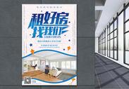 租好房找我们房屋租赁海报设计图片