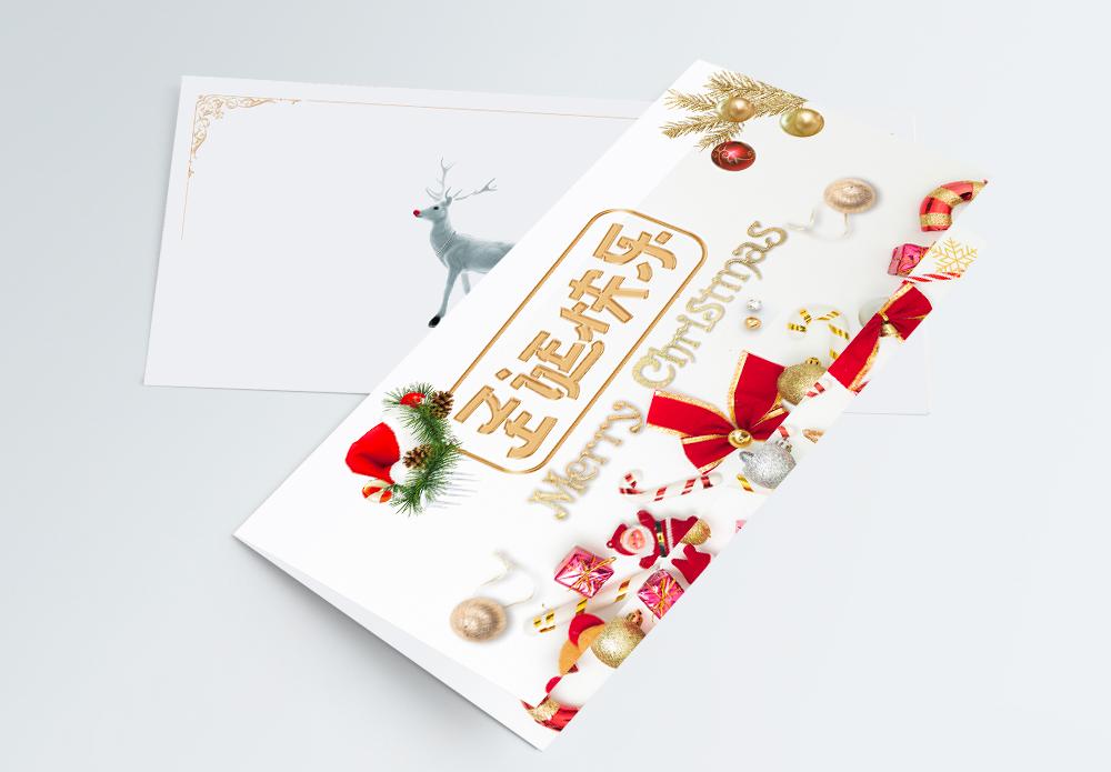 圣诞快乐清新贺卡图片