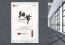 企业文化细节决定成败宣传海报图片