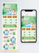 婴儿洗护沐浴露手机端模板图片