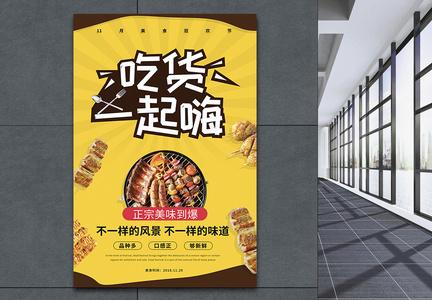 吃货一起嗨狂欢美食节宣传海报图片