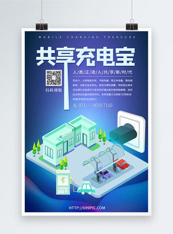 共享充电宝宣传海报