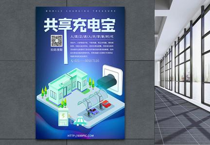 共享充电宝宣传海报图片