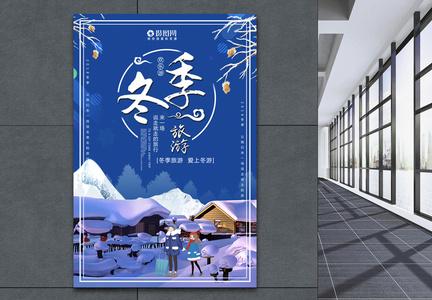 简约清新冬季旅行海报图片