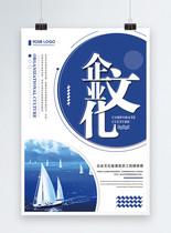 蓝色简约企业文化海报图片