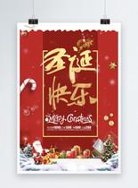 简洁时尚圣诞节打折促销海报图片