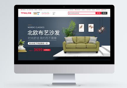 简约北欧布艺沙发淘宝banner图片
