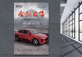 全新上市新车上市宣传海报图片
