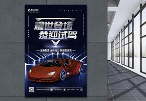 新车上市恭迎试驾宣传海报图片