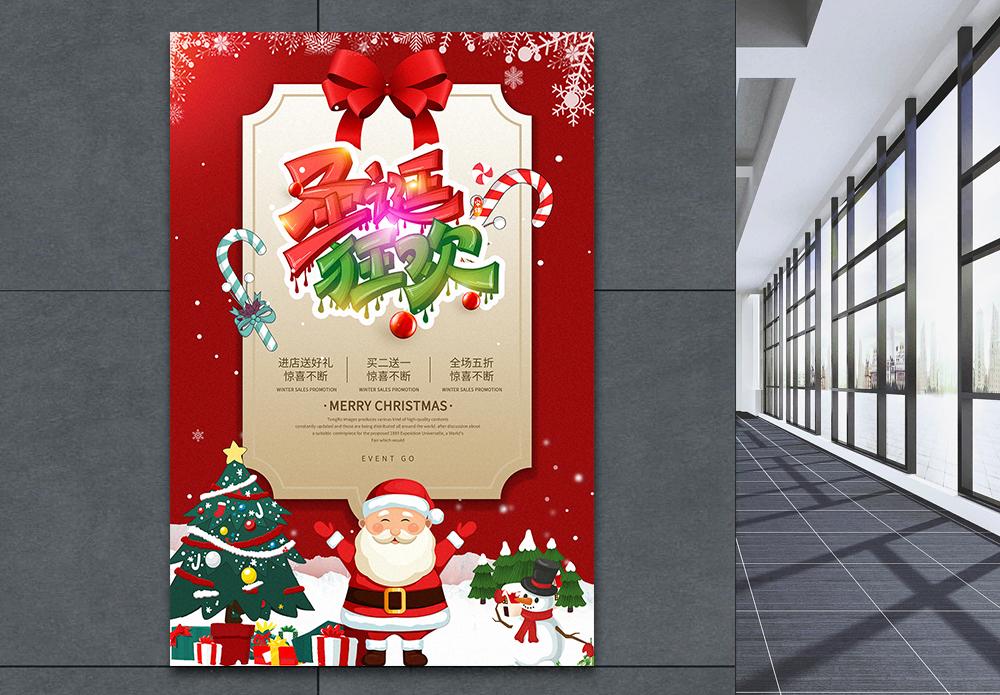 精美红色圣诞狂欢购促销海报图片