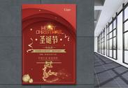 金色大气圣诞促销海报图片