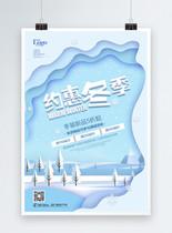 蓝色唯美剪纸风约惠冬季促销海报图片