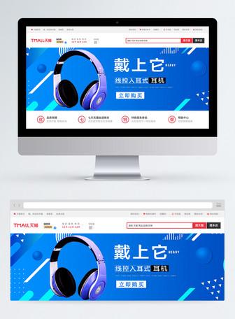 蓝色背景简约耳机上新淘宝banner