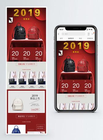 深红色简约风女包淘宝手机端模板