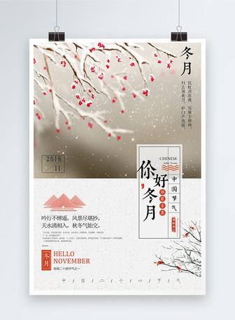 清新文艺你好11月海报设计