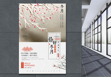 清新文艺你好11月海报设计图片