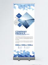 企业公司简介宣传x展架图片
