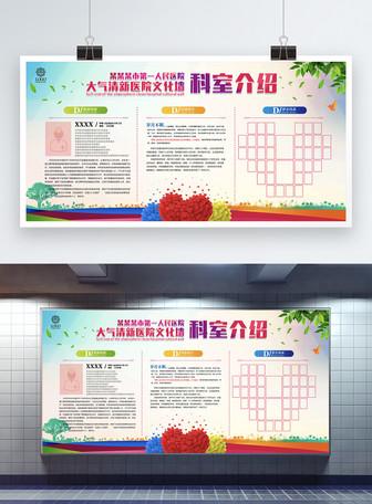 创意炫彩医院介绍文化墙展板