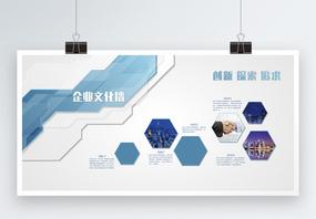 创意时间轴企业文化墙展板图片
