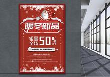 暖冬新品上市促销海报图片