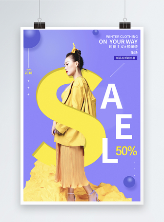清新时尚紫色女装促销海报